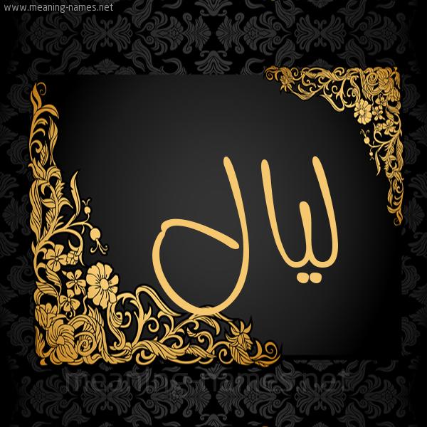 صورة اسم لَيال Laial شكل 7 صوره اطار ذهبي مزخرف للإسم بخط عريض
