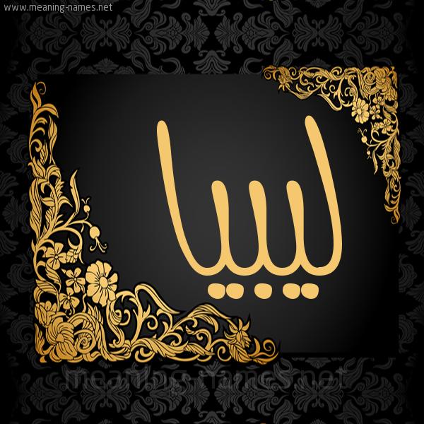 صورة اسم ليبيا lybia شكل 7 صوره اطار ذهبي مزخرف للإسم بخط عريض