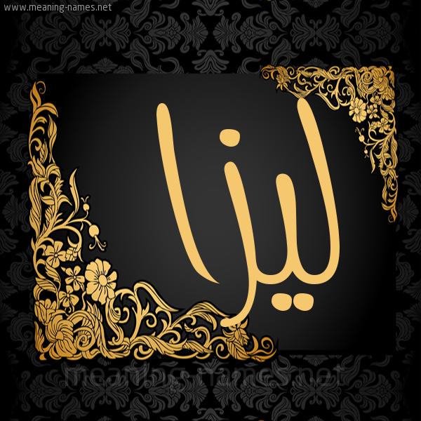 صورة اسم لِيزا Leiza شكل 7 صوره اطار ذهبي مزخرف للإسم بخط عريض