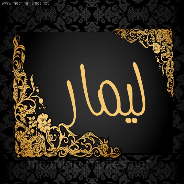 صورة اسم ليمار Limar شكل 7 صوره اطار ذهبي مزخرف للإسم بخط عريض