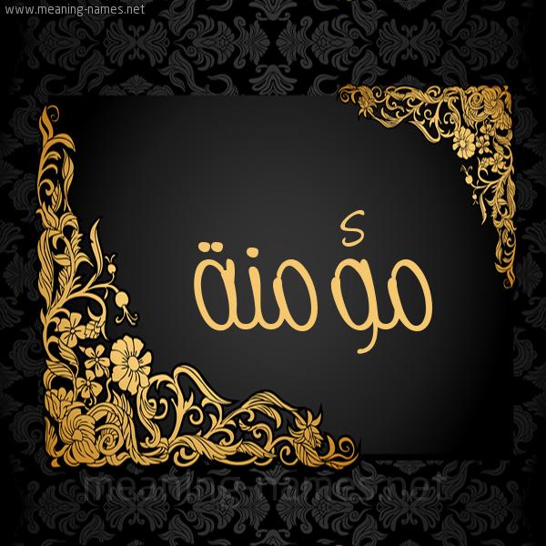 صورة اسم مؤمنة Momena شكل 7 صوره اطار ذهبي مزخرف للإسم بخط عريض