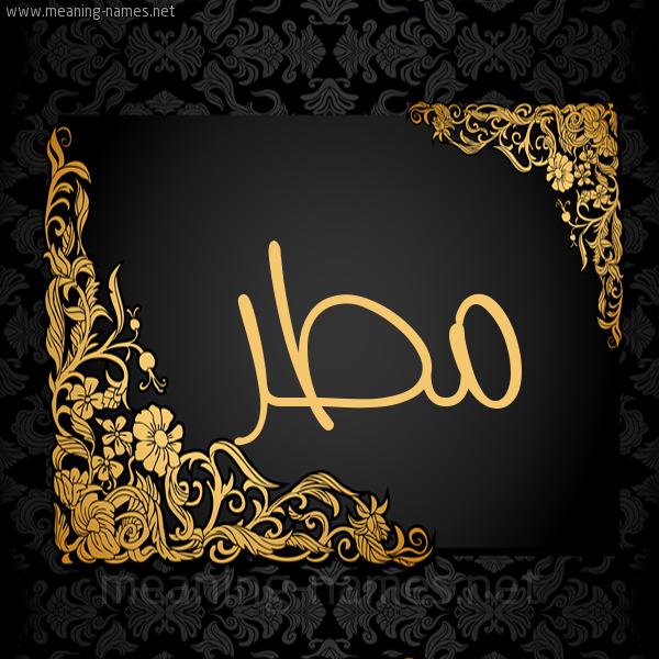 صورة اسم مَطَر MATAR شكل 7 صوره اطار ذهبي مزخرف للإسم بخط عريض