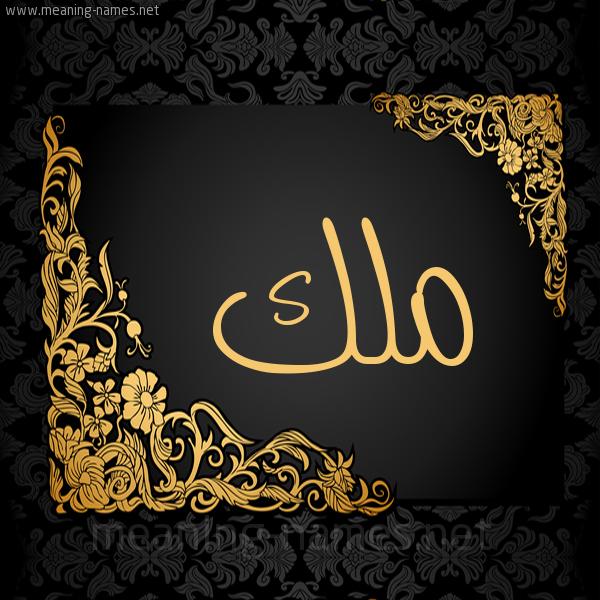 صورة اسم مَلَك Malak شكل 7 صوره اطار ذهبي مزخرف للإسم بخط عريض