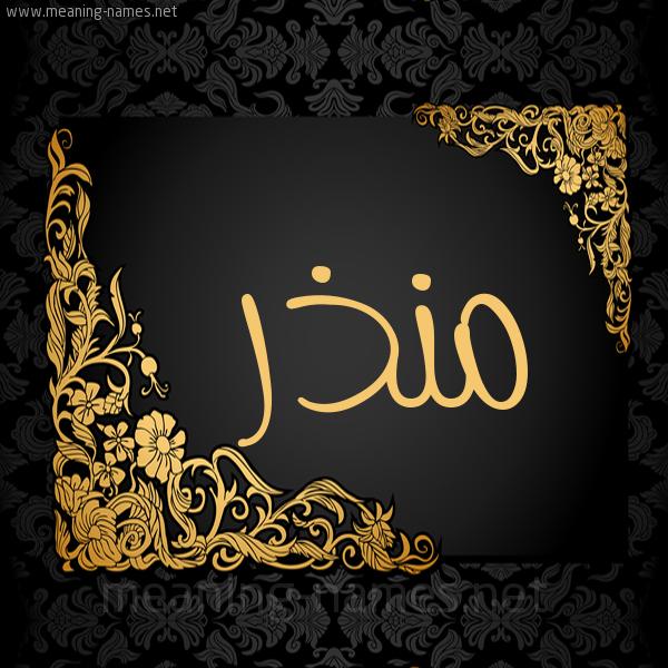 صورة اسم مُنْذِر Monzer شكل 7 صوره اطار ذهبي مزخرف للإسم بخط عريض