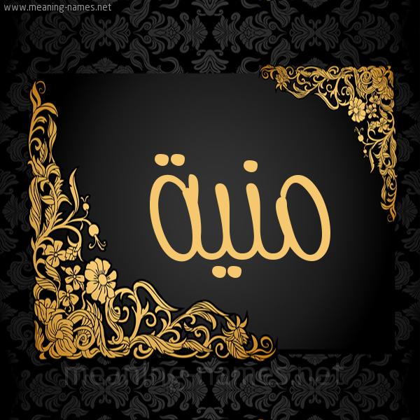 صورة اسم منية Mnyh شكل 7 صوره اطار ذهبي مزخرف للإسم بخط عريض