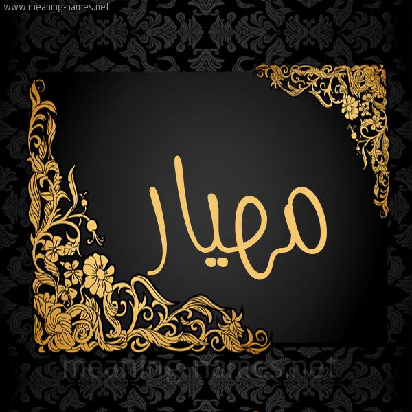 صورة اسم مهيار Mhiar شكل 7 صوره اطار ذهبي مزخرف للإسم بخط عريض