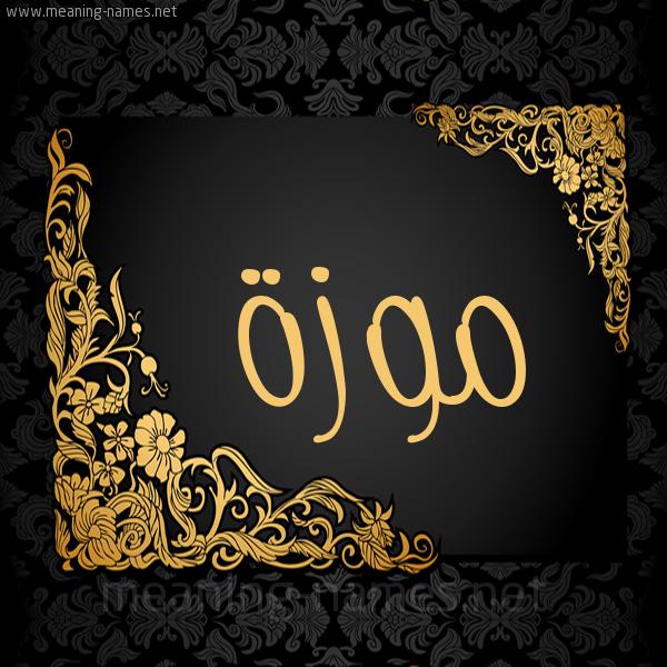 صورة اسم موزة Moza شكل 7 صوره اطار ذهبي مزخرف للإسم بخط عريض
