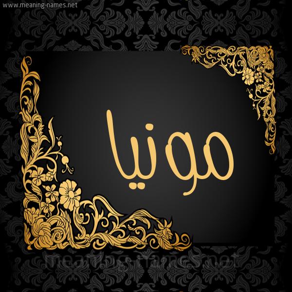 صورة اسم مونيا monia شكل 7 صوره اطار ذهبي مزخرف للإسم بخط عريض