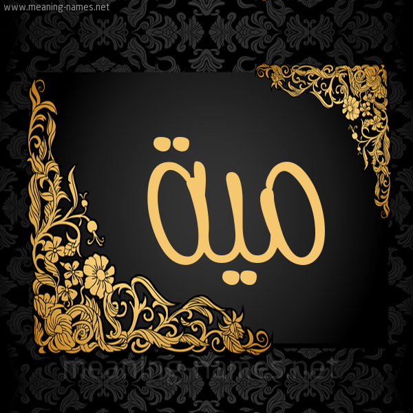 صورة اسم مية MIH شكل 7 صوره اطار ذهبي مزخرف للإسم بخط عريض