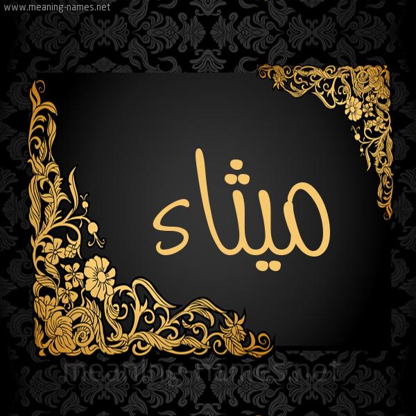 شكل 7 صوره اطار ذهبي مزخرف للإسم بخط عريض صورة اسم ميثاء Mythaa
