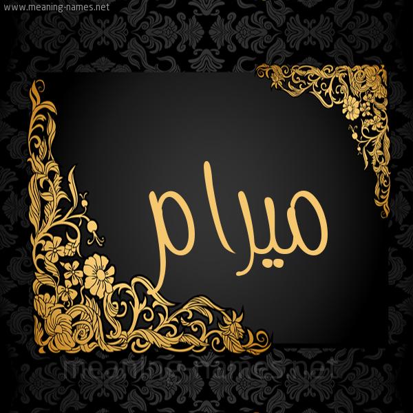 صورة اسم ميرام meyram شكل 7 صوره اطار ذهبي مزخرف للإسم بخط عريض