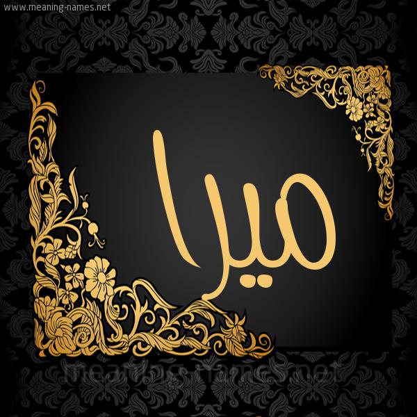 صورة اسم مِيرا Mira شكل 7 صوره اطار ذهبي مزخرف للإسم بخط عريض