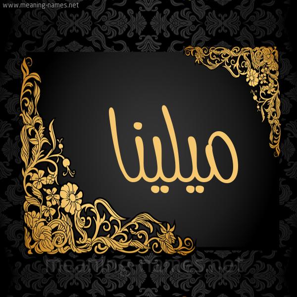 صورة اسم ميلينا milina شكل 7 صوره اطار ذهبي مزخرف للإسم بخط عريض