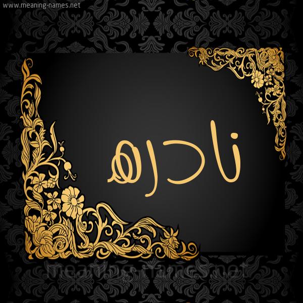 صورة اسم نادره Nadra شكل 7 صوره اطار ذهبي مزخرف للإسم بخط عريض