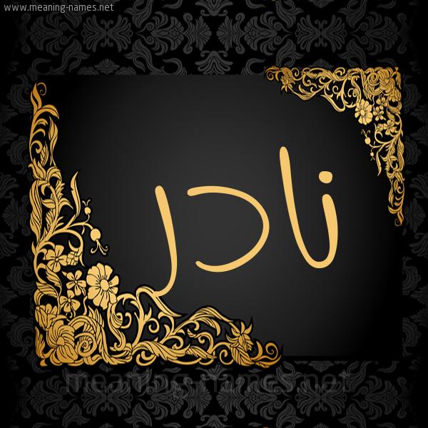 صورة اسم نادر Nadr شكل 7 صوره اطار ذهبي مزخرف للإسم بخط عريض