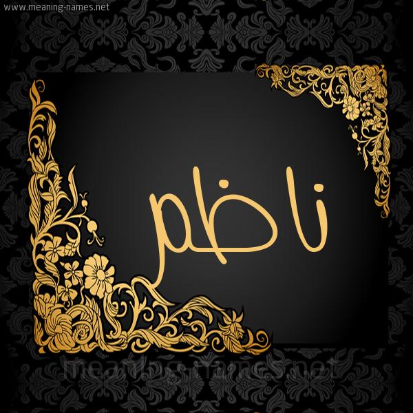 صورة اسم ناظم Nazm شكل 7 صوره اطار ذهبي مزخرف للإسم بخط عريض