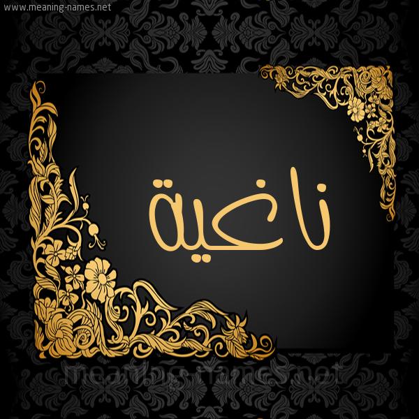 صورة اسم ناغية Naghyh شكل 7 صوره اطار ذهبي مزخرف للإسم بخط عريض