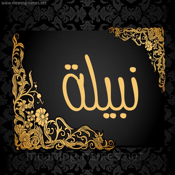 صورة اسم نبيلة Nabela شكل 7 صوره اطار ذهبي مزخرف للإسم بخط عريض