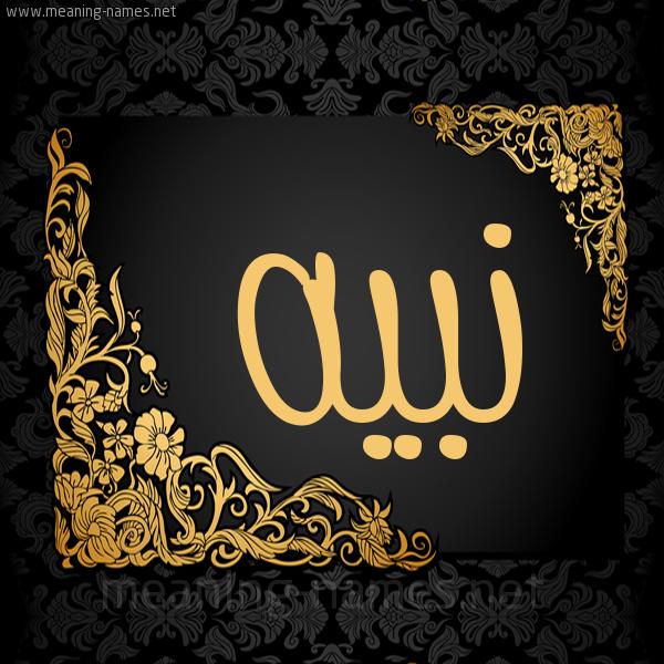 صورة اسم نبيه Nbyh. شكل 7 صوره اطار ذهبي مزخرف للإسم بخط عريض