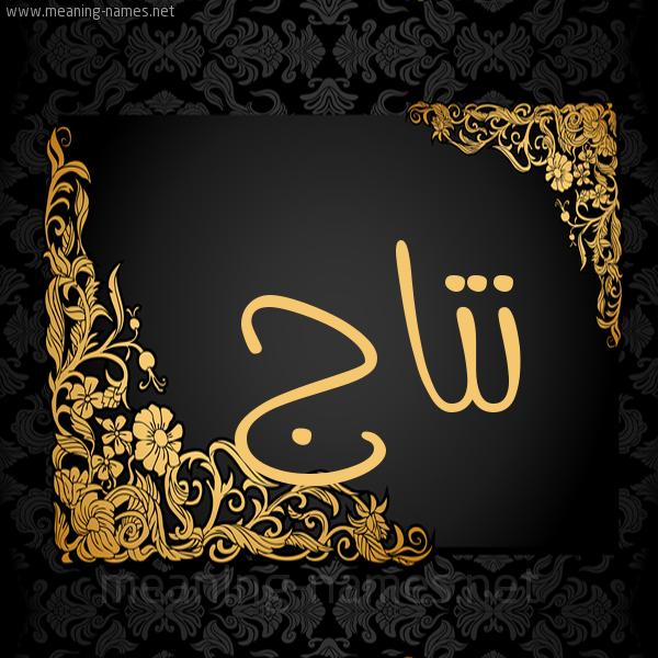 شكل 7 صوره اطار ذهبي مزخرف للإسم بخط عريض صورة اسم نتاج Ntaj