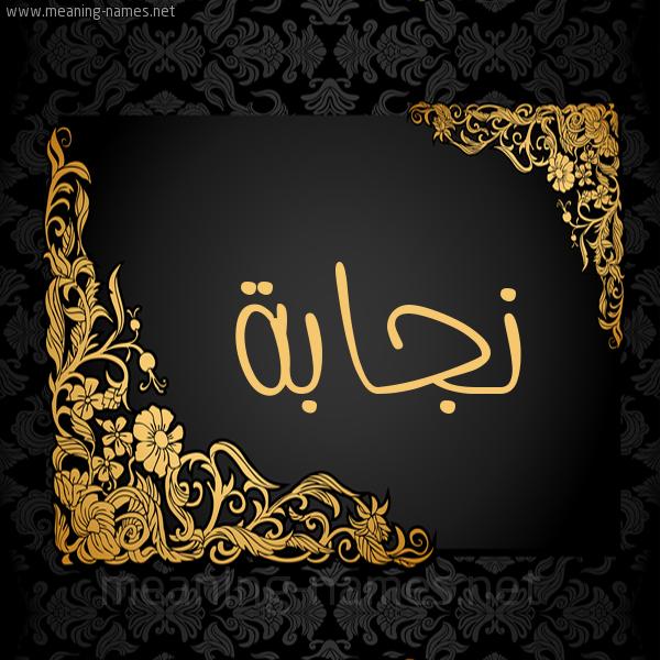 شكل 7 صوره اطار ذهبي مزخرف للإسم بخط عريض صورة اسم نجابة Njabh