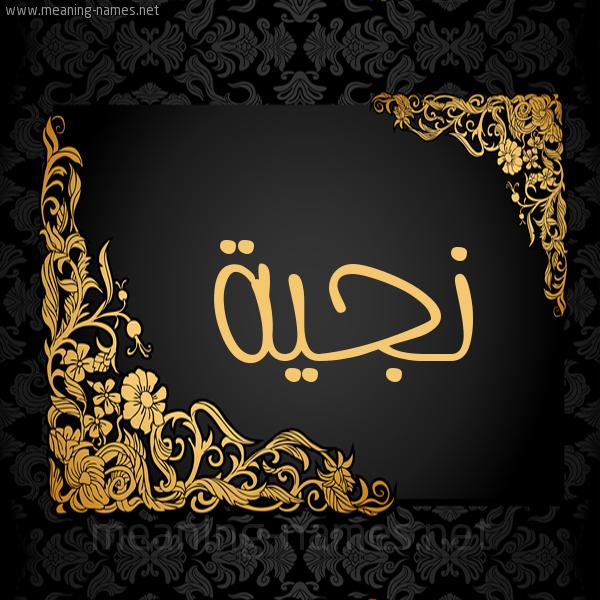 صورة اسم نجية Najia شكل 7 صوره اطار ذهبي مزخرف للإسم بخط عريض