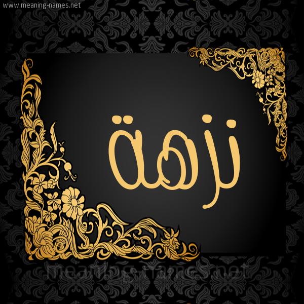 صورة اسم نزهة Nzha شكل 7 صوره اطار ذهبي مزخرف للإسم بخط عريض