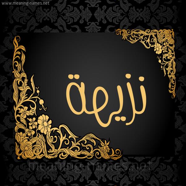 صورة اسم نزيهة Nzyha شكل 7 صوره اطار ذهبي مزخرف للإسم بخط عريض