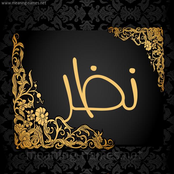 صورة اسم نظر Nzr شكل 7 صوره اطار ذهبي مزخرف للإسم بخط عريض