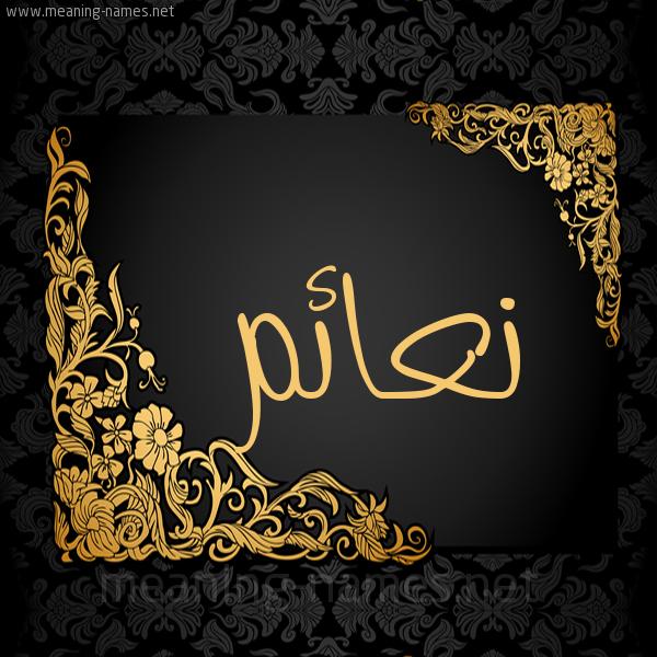 صورة اسم نعائم N'a'im شكل 7 صوره اطار ذهبي مزخرف للإسم بخط عريض