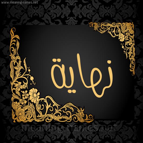 صورة اسم نهاية Nhaia شكل 7 صوره اطار ذهبي مزخرف للإسم بخط عريض