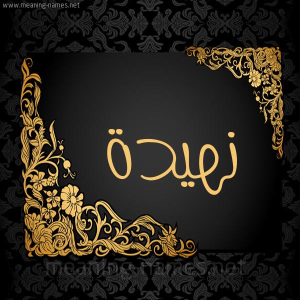 صورة اسم نَهيدة NAHIDH شكل 7 صوره اطار ذهبي مزخرف للإسم بخط عريض