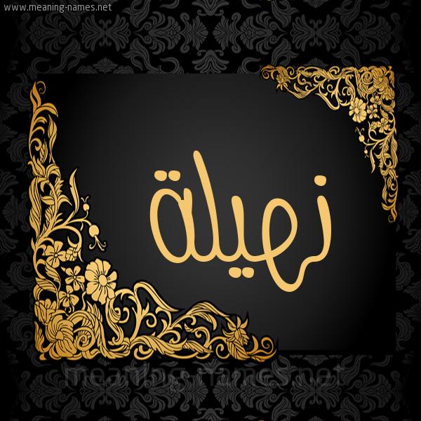 صورة اسم نهيلة Nhylh شكل 7 صوره اطار ذهبي مزخرف للإسم بخط عريض