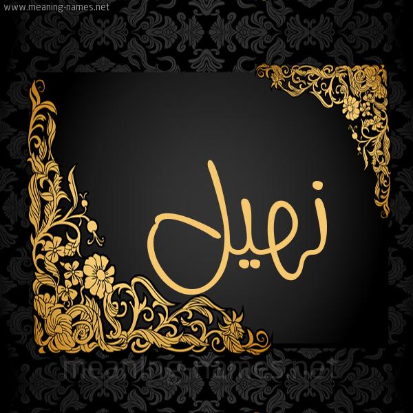 صورة اسم نهيل Nhil شكل 7 صوره اطار ذهبي مزخرف للإسم بخط عريض
