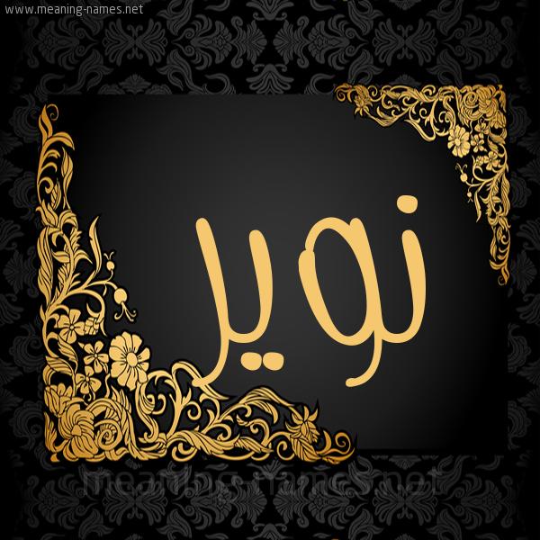صورة اسم نوير Nwair شكل 7 صوره اطار ذهبي مزخرف للإسم بخط عريض