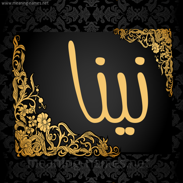 شكل 7 صوره اطار ذهبي مزخرف للإسم بخط عريض صورة اسم نينا NINA