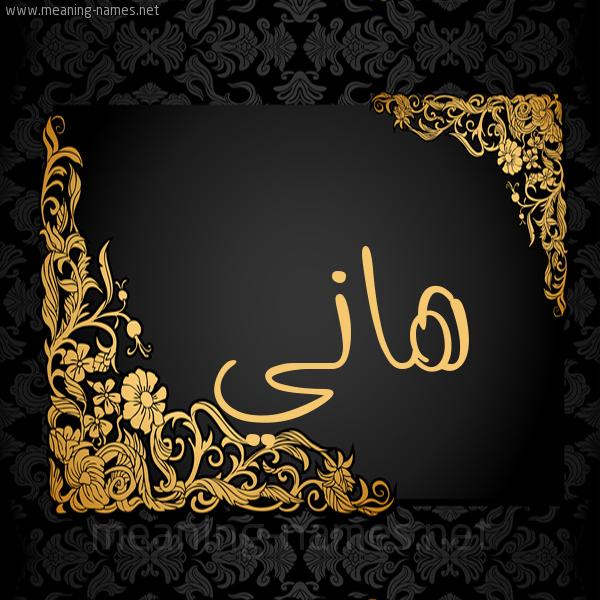 صورة اسم هاني Hani شكل 7 صوره اطار ذهبي مزخرف للإسم بخط عريض