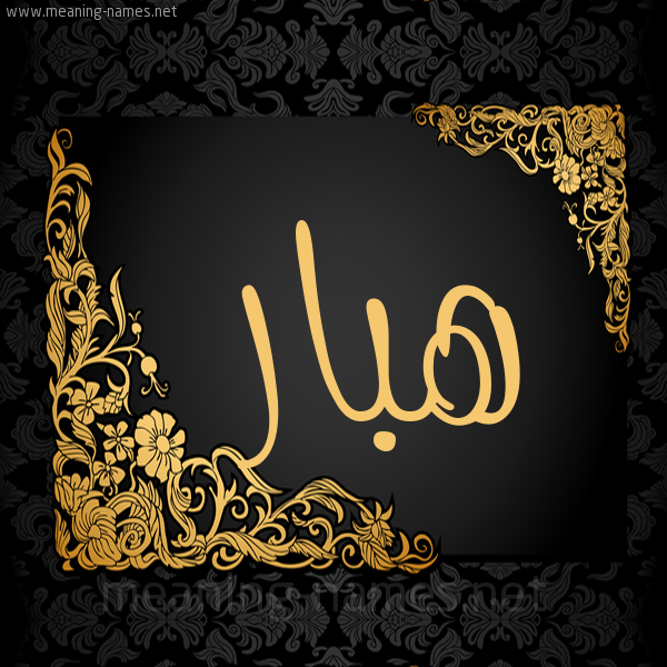 صورة اسم هَبّار HABAR شكل 7 صوره اطار ذهبي مزخرف للإسم بخط عريض