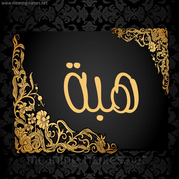 صورة اسم هبة Heba شكل 7 صوره اطار ذهبي مزخرف للإسم بخط عريض