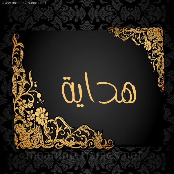 صورة اسم هِداية HEDAIH شكل 7 صوره اطار ذهبي مزخرف للإسم بخط عريض