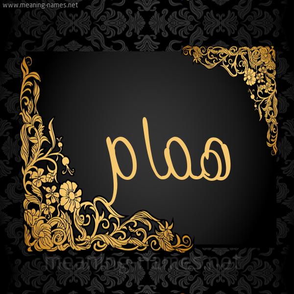 صورة اسم هُمَام HOMAAM شكل 7 صوره اطار ذهبي مزخرف للإسم بخط عريض