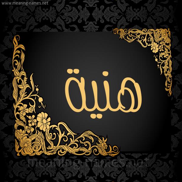 صورة اسم هَنِيَّة HANEIAH شكل 7 صوره اطار ذهبي مزخرف للإسم بخط عريض