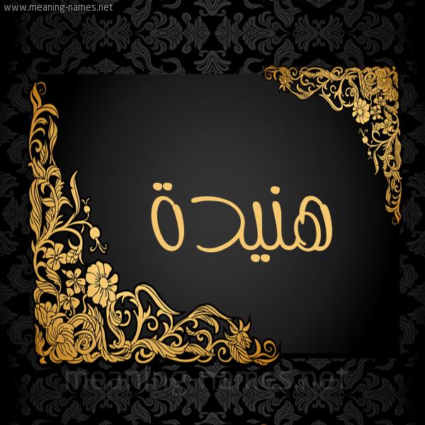 صورة اسم هنيدة Hnyd'h شكل 7 صوره اطار ذهبي مزخرف للإسم بخط عريض