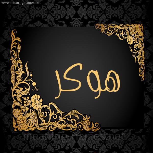 صورة اسم هُوكَر HOOKAR شكل 7 صوره اطار ذهبي مزخرف للإسم بخط عريض