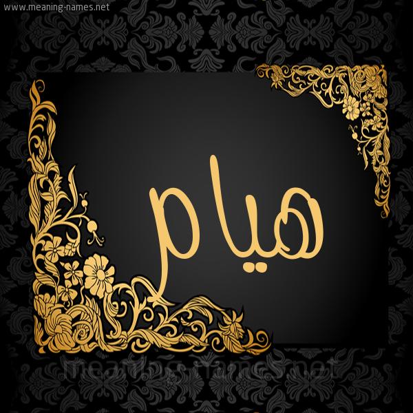 صورة اسم هُيام HOIAM شكل 7 صوره اطار ذهبي مزخرف للإسم بخط عريض