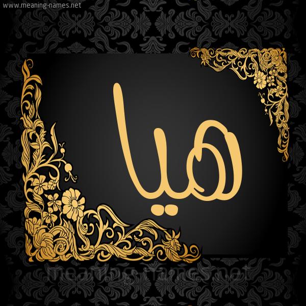 صورة اسم هيا Hia شكل 7 صوره اطار ذهبي مزخرف للإسم بخط عريض