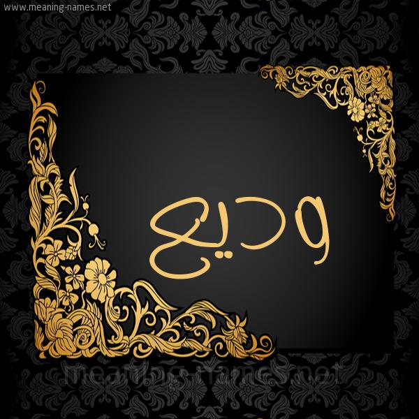 صورة اسم وديع Wadea شكل 7 صوره اطار ذهبي مزخرف للإسم بخط عريض