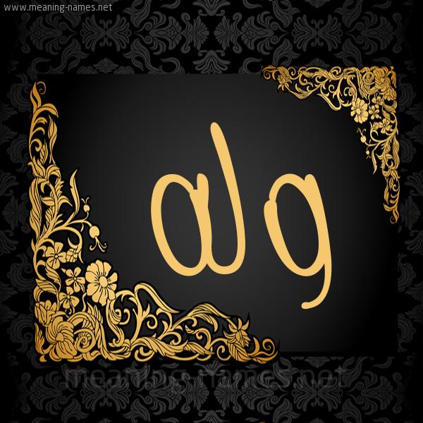 صورة اسم وله Wlh شكل 7 صوره اطار ذهبي مزخرف للإسم بخط عريض