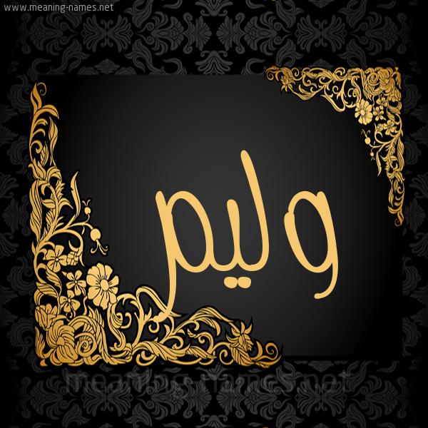 صورة اسم وِلْيَم OELIAM شكل 7 صوره اطار ذهبي مزخرف للإسم بخط عريض