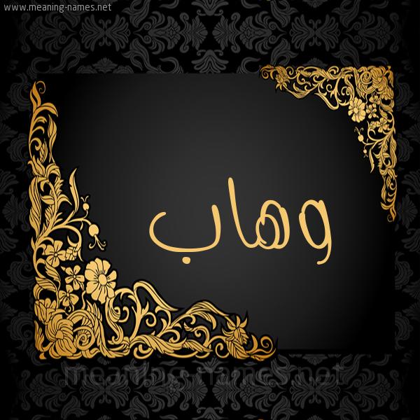 صورة اسم وهاب Whab شكل 7 صوره اطار ذهبي مزخرف للإسم بخط عريض